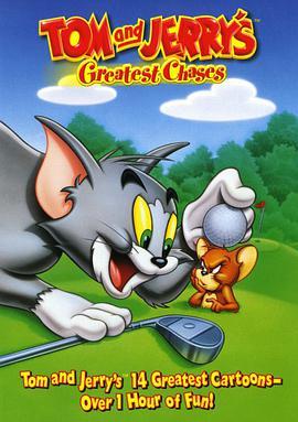 猫和老鼠.50周年珍藏版