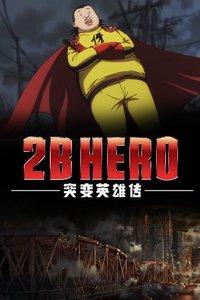2BHERO突变英雄