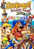 史酷比:加勒比海盗