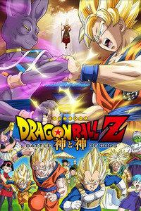 龙珠Z剧场版2013神与神