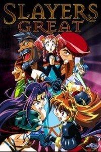 秀逗魔导士剧场版1997:Great