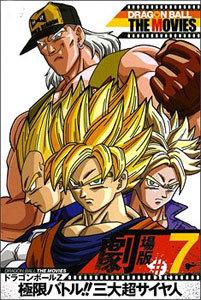 龙珠剧场版1992:极限之战!三大超级赛亚人