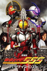 假面骑士555剧场版2003:消失的天堂