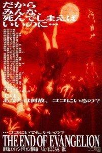新世纪福音战士剧场版1997:Air/真心为你