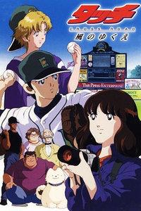 棒球英豪剧场版2001:风之去向