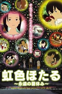 虹色萤火虫 DVD