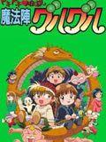 咕噜咕噜魔法阵第二季粤语版