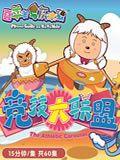 喜羊羊与灰太狼之竞技大联盟粤语版