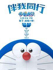 哆啦A梦:伴我同行 粤语