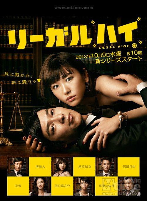Legal High第一季