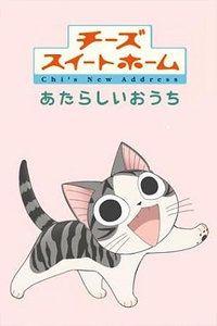 甜甜私房猫 第二季