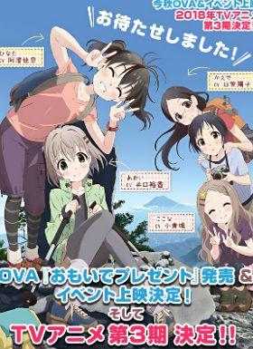 山野建议OVA