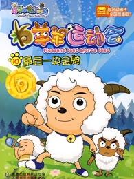 喜羊羊与灰太狼之羊羊运动会