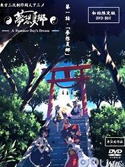 东方动画-梦想夏乡