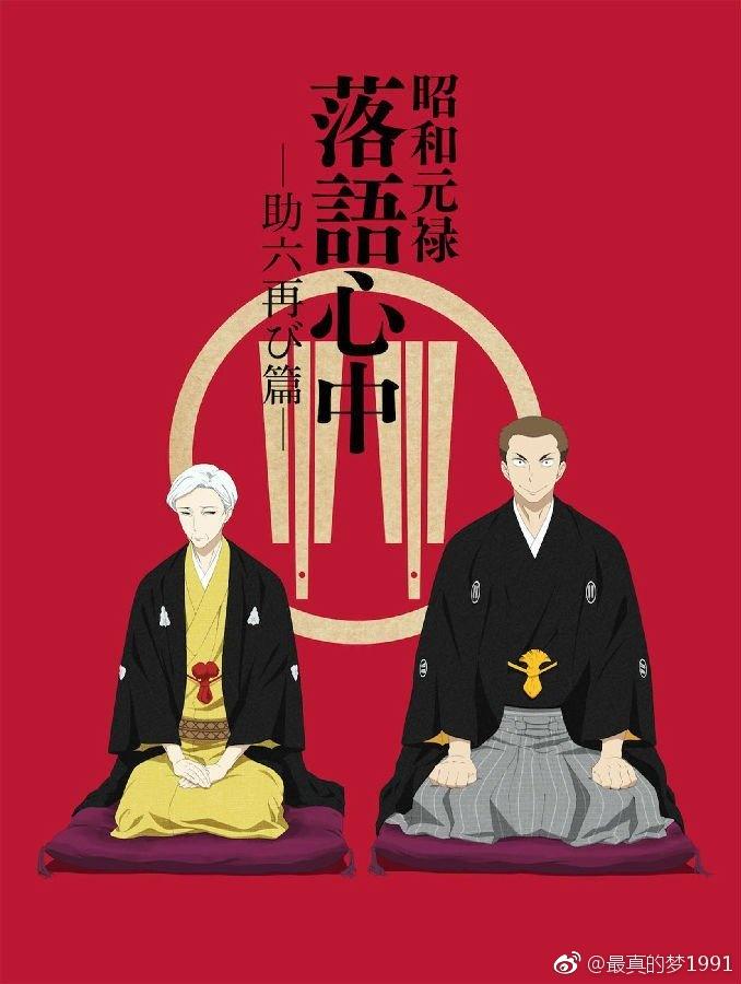 昭和元禄落语心中第2季助六再现篇
