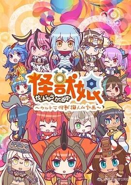 怪兽娘~奥特怪兽拟人化计划~第二季