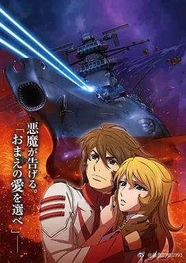 宇宙战舰大和号2202 爱的战士们 第三章 纯爱篇