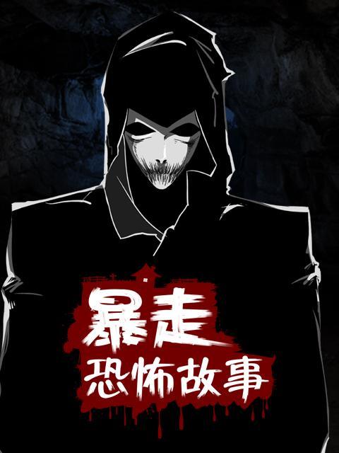 暴走恐怖故事 第4季