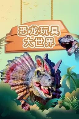 恐龙玩具大世界