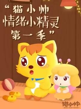 猫小帅情绪小精灵第一季