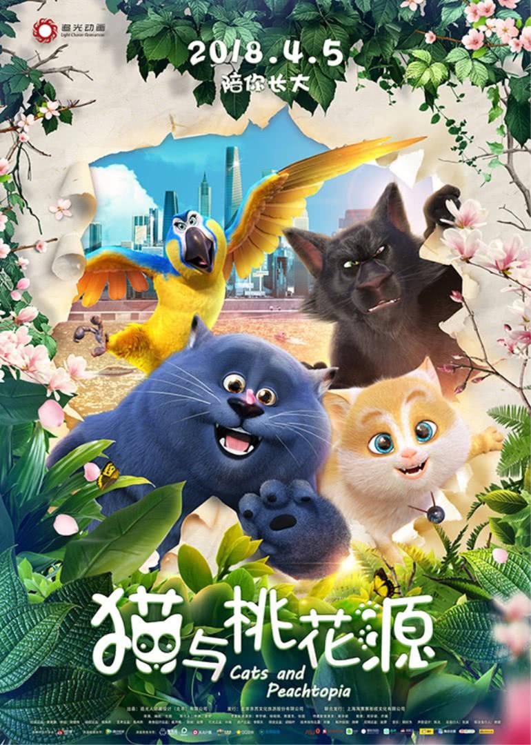 猫与桃花源免费在线观看