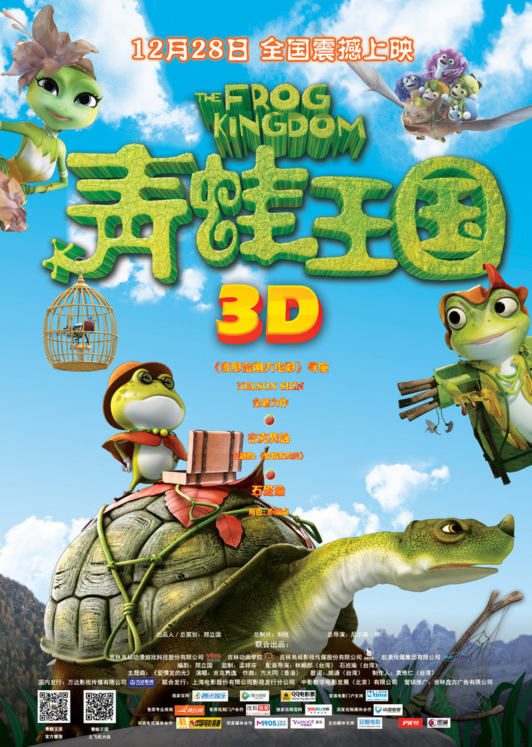 青蛙王国第一集