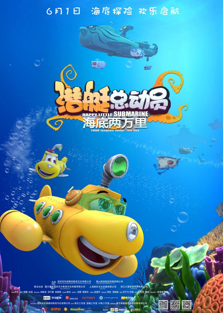 潜艇总动员:海底两万里第二集