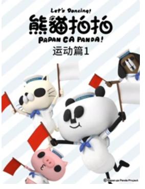 熊猫拍拍 运动篇免费在线播放
