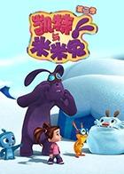 凯特与米米兔 第二季免费在线播放