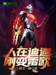 维克特利奥特曼格斗 中文版免费在线观看