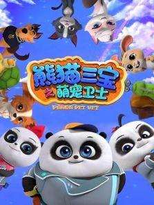 熊猫三宝之萌宠卫士免费播放
