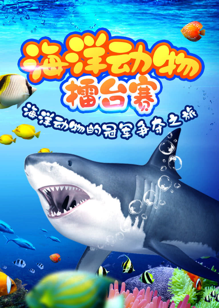 海洋动物擂台赛免费在线播放