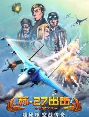 苏-27出击免费在线播放