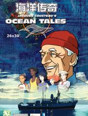 雅克·库斯托的海洋传说免费在线播放