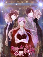男神恋爱系统第1季免费在线播放