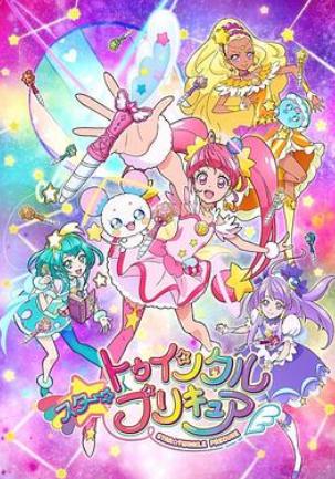 Star☆Twinkle光之美少女第1集-动漫-全集视频在线观看